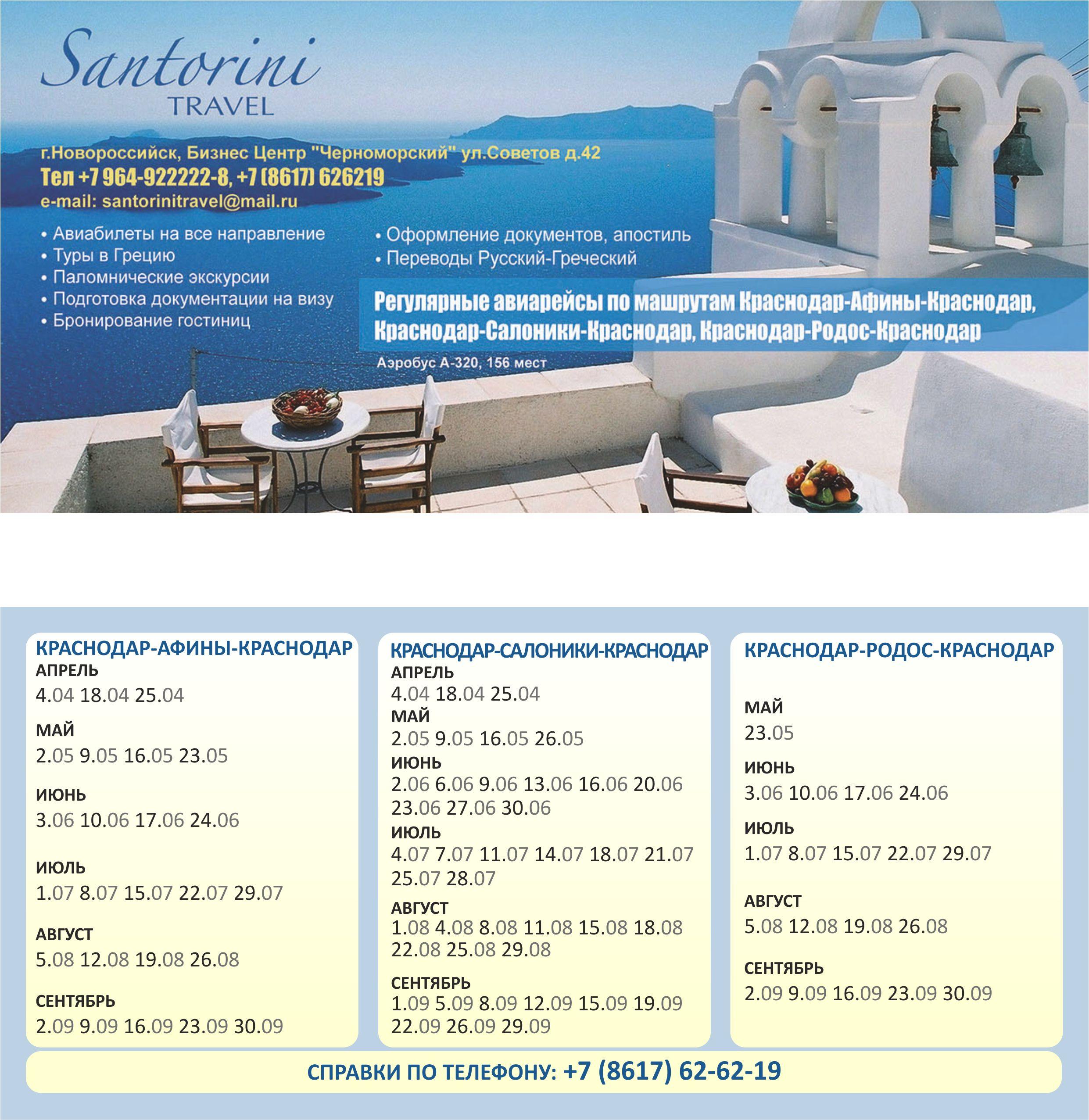 Лечение, отдых в Греции на острове Родос, остров Кос